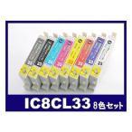 IC8CL33 8色セット エプソン EPSON互換インクカートリッジ {IC33-009}