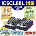 ショッピングエプソン ICBK80L 増量ブラック10個セット プリンターインク エプソン EPSON IC80 シリーズ 互換インクカートリッジ {ICBK80L-10-m}
