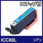 ICC80L シアン増量 エプソン IC80L EPSON用 互換インクカートリッジ {ICC80L}
