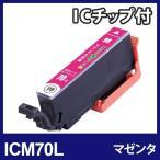 ICM70L マゼンタ増量 EPSON IC70 エプソン用互換インクカートリッジ {ICM70L}