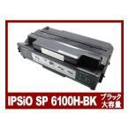 リコー トナー IPSiO-SP6100H ブラック大容量 Ricoh リサイクルトナーカートリッジ {IPSIO-SP6100H}