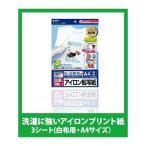 洗濯に強いアイロンプリント紙 3シート 白布用・A4サイズ インクジェットプリンター用 {JP-TPRTYN}
