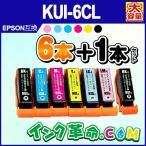 KUI-6CL-L 6色セット+黒1本(増量版、計7本入り) プリンターインク エプソン(EPSON) クマノミ(KUI)シリーズ 互換インクカートリッジ  {KUI-6CL-L+BKL}