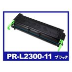 NEC トナー PR-L2300-11 ブラック NECリサイクルトナーカートリッジ {PR-L2300-11}