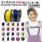 3Dプリンター フィラメント ABS樹脂 1kg 1.75mm 材料 合計3,000円以上送料無料