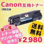 キャノン CRG326 互換トナーカートリッジ CANON CRG-326 Satera-LBP6200 LBP6230 LBP6240 対応