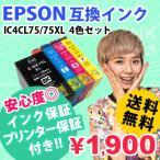 互換インク エプソン IC75 4色セット IC4CL75/75XL PX-M740F PX-M741F PX-S740 対応 メール便不可
