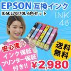 インクカートリッジ エプソン IC6CL70/70L 互換インク EPSON IC70 6色セット あすつく対応