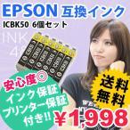プリンターインク エプソン ICBK50 6個セット 互換 インクカートリッジ IC50 ブラック 単色 EPSON EP-301 EP-704A 801A 804AW 903F PM-A840S A920 他対応