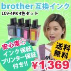 brother LC9-4PK 4色セット 互換インクカートリッジ ブラザー LC9 あすつく対応