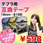 テプラテープ 互換テープ 18mm カートリッジ ラベル シール 強粘着 キングジム テプラPro プロ用
