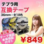 テプラテープ 互換テープ 36mm 強粘着 キングジム テプラPro プロ用 選べる福袋 合計3,000円以上送料無料