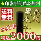 実印 作成 女性 男性 印鑑 高級黒水牛13.5mm 個人用 送料無料 同時購入でケースがお得
