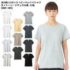 ヘビーウェイト 5.6オンス Tシャツ レディース ティーシャツ カラー 無地 ホワイト ベーシック 刺繍 プリント 対応 S M L ウーマン 女性用 半袖