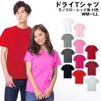 ドライメッシュTシャツ 吸汗 速乾 Tシャツ メンズ レディース ティーシャツ カラー 無地 カラー ベーシック 刺繍 プリント 対応 SS S M L LL