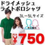 ドライメッシュライトポロシャツ 大きいサイズ 男女兼用 吸汗速乾 ポロシャツ メンズ レディース キッズ 無地ポロ カラー 刺繍 プリント 対応 3L 4L 5L