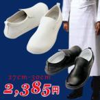 コックシューズ 黒 白 厨房 食品加工用靴 業務用 調理靴 AA