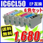 PM-A840用 互換インクカートリッジ IC6CL50 6色セット IC50 エプソン