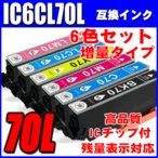 IC6CL70L 増量6色 互換インク プリンターインクカートリッジ エプソンインク