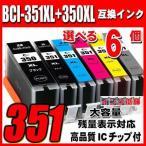 互換インク BCI-351XL+350XL/6MP 6色セット 選べる6個 MG7530F MG7530 MG7130 MG6730 MG6530 MG6330 iP8730 BCI351 BCI350
