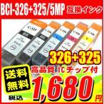 BCI-326+325/5MP 5色セット MG5330 MG5230 MG5130 MX893 MX883 iP4930 iP4830 iX6530 BCI326 BCI325 染料インク 互換インク プリンターインク キヤノン
