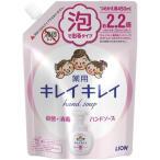 キレイキレイ 薬用泡ハンドソープ シトラスフルーティの香り 450ml 詰め替え用