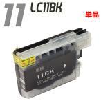 インク 互換プリンターインク ブラザー LC11BK ブラック 単品