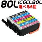 IC6CL80L 増量タイプ エプソン互換インク 選べる6個 プリンタ ーインクカートリッジ EP-707A 708A 777A 807AB 807AR 807AW 808AB 808AR 808AW 907F 977A3