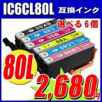 互換インク IC6CL80L 増量タイプ  選べる6個 プリンターインクカートリッジ