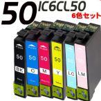 プリンターインク エプソン インクカートリッジ 6色セット IC6CL50 インクカートリッジ プリンターインク エプソン  (LT)
