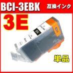 BCI-3EBK ブラック 単品 染料インク 互換インク プリンターインクカートリッジ キヤノン 太いタイプ