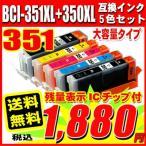 ショッピングキャノン キャノン インク 351 プリンターインク BCI-351XL+350XL/5MP 5色セット 大容量  染料 キャノン インクカートリッジ 351