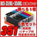 互換インク BCI-351XL+350XL/5MP 5色セット 選べる5個  MG5630 MG5530 MG5430 MX923 iP7230 iX6830 BCI351 BCI350