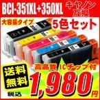 互換インク プリンターインク キヤノンインク BCI-351XL+350XL/5MP 5色セット 大容量  染料インク