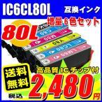 IC6CL80L エプソンインク 互換インク カートリッジ IC6CL80L 増量6色セット  IC80L