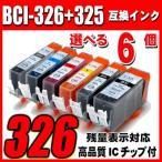 キャノン インクカートリッジ BCI-326+325 選べる6個 プリンターインク キャノン インクカートリッジ