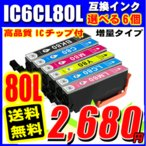 IC6CL80L 増量タイプ 互換インク 選べる6個 プリンタ ーインクカートリッジ 染料インク エプソンインク