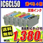 EP-803A用 IC6CL50 選べる4個 IC50 EPSON 互換インク