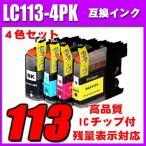 LC113-4PK 4色セット ブラザー互換インク brother プリンターインクカートリッジ