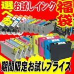 選べる お試し互換インク福袋 エプソンキヤノンブラザーIC6CL50 IC50 BCI-321+320 BCI-326+325  LC11 LC12 期間限定 プリンターインクカートリッジ