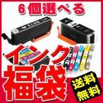 インクカートリッジ福袋 6個選べる エプソン キャノン インク ブラザー BCI-371XL BCI-351XL  IC6CL80L IC6CL70L