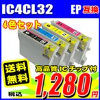 IC4CL32 4色パック PM-A700 PM-A750  PM-D600 染料インク 互換インク プリンターインク エプソン