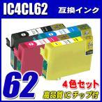 IC4CL62 4色パック 選べる4個 PX-204 PX-205 PX-403A PX-404A PX-434A PX-504A PX-605F PX-675F 染料インク 互換インク プリンターインク エプソン