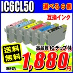 IC6CL50 6色パック 選べる6個 染料インク エプソン互換インク プリンターインクカートリッジ EP-804AW EP-901A EP-901F EP-902A EP-903A EP-903F EP-904A