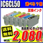 IC6CL50 6色パック 選べる7個 染料インク エプソン互換インク プリンターインクカートリッジ EP-804AR EP-804AW EP-901A EP-901F EP-902A EP-903A EP-903F
