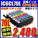 IC6CL70L 増量6色 選べる7個 互換インク プリンターインク エプソンインク EP-306 EP-706A EP-775A EP-775AW EP-776A EP-805A EP-805AR