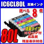 IC6CL80L 増量タイプインク6色 選べる8個 互換インク プリンターインクカートリッジ エプソンインク