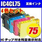 エプソン インク 75 インク IC4CL75 4色セット  IC75  PX-M740F PX-M741F PX-S740 染料インク インク プリンターインク エプソン