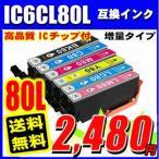 IC6CL80L 増量インク6色パック エプソン互換インク プリンターインクカートリッジ