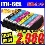 ショッピングエプソン エプソン インク ITH イチョウ ITH-6CL 6色パック 染料 エプソン インク プリンターインク エプソンEP-709A EP-710A EP-810AB EP-810AW